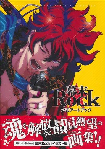 【本館/2F】幕末Rock 公式アートブックが入荷しております!キャラクターイラストやパッケージイラストは勿論のこと、秘