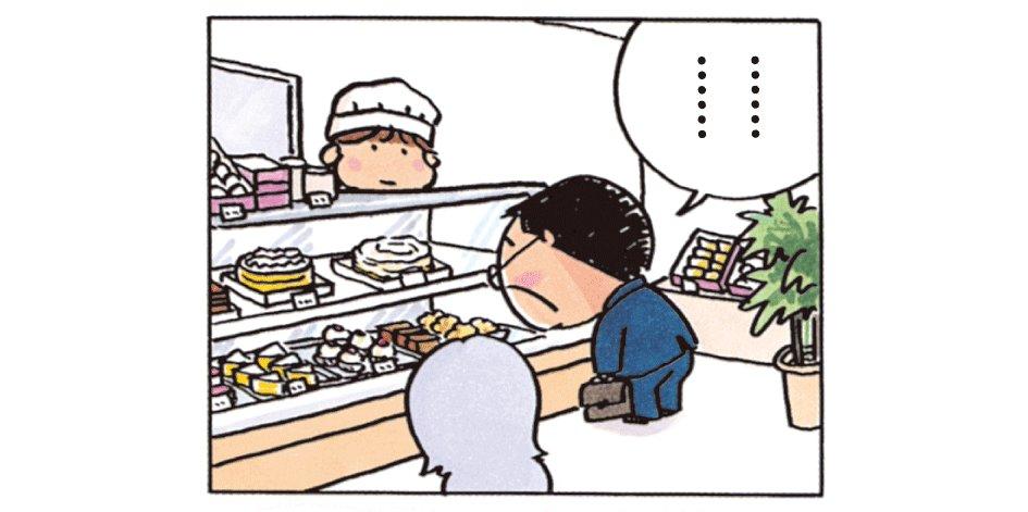 会社帰り、ケーキを買う父(5巻no.4) #あたしンち