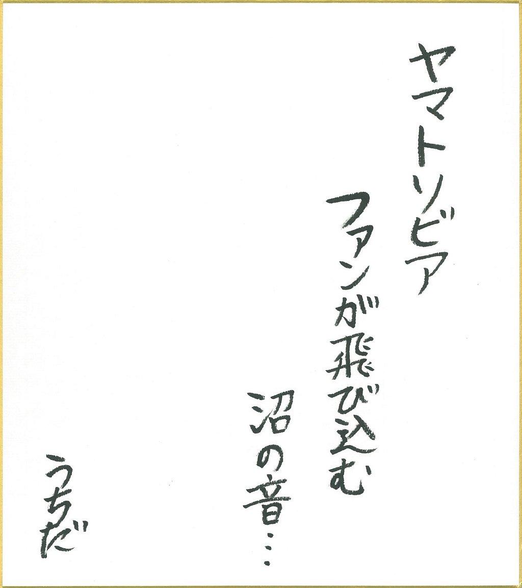 【キャンペーン情報】『宇宙戦艦ヤマト2199』宣伝番組『ヤマトリビアの沼』で内田彩さんが書いた色紙が当たる!アニメイトタ