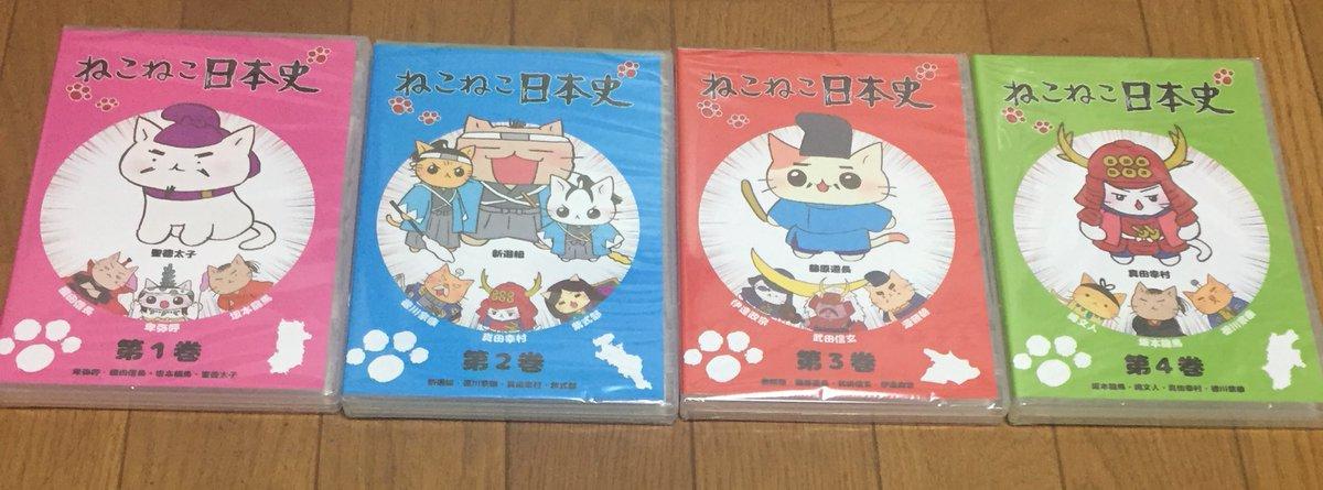 DVD、届きました(*^ω^*) #ねこねこ日本史