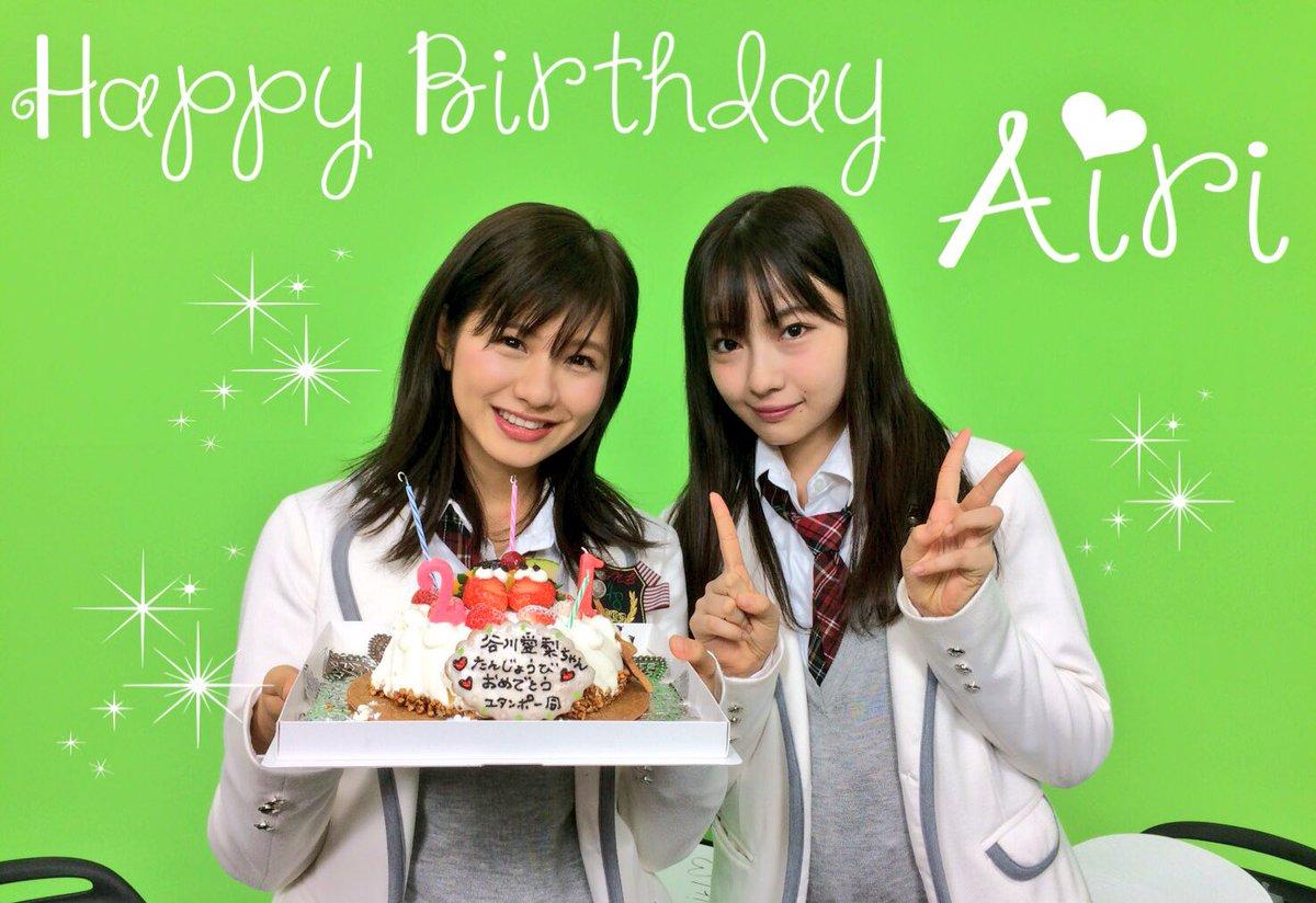 @_Airi_Tanigawa 愛梨ちゃんお誕生日おめでとう!!いつも周りを和やかで幸せな気分にしてくれる愛梨ちゃんのこ