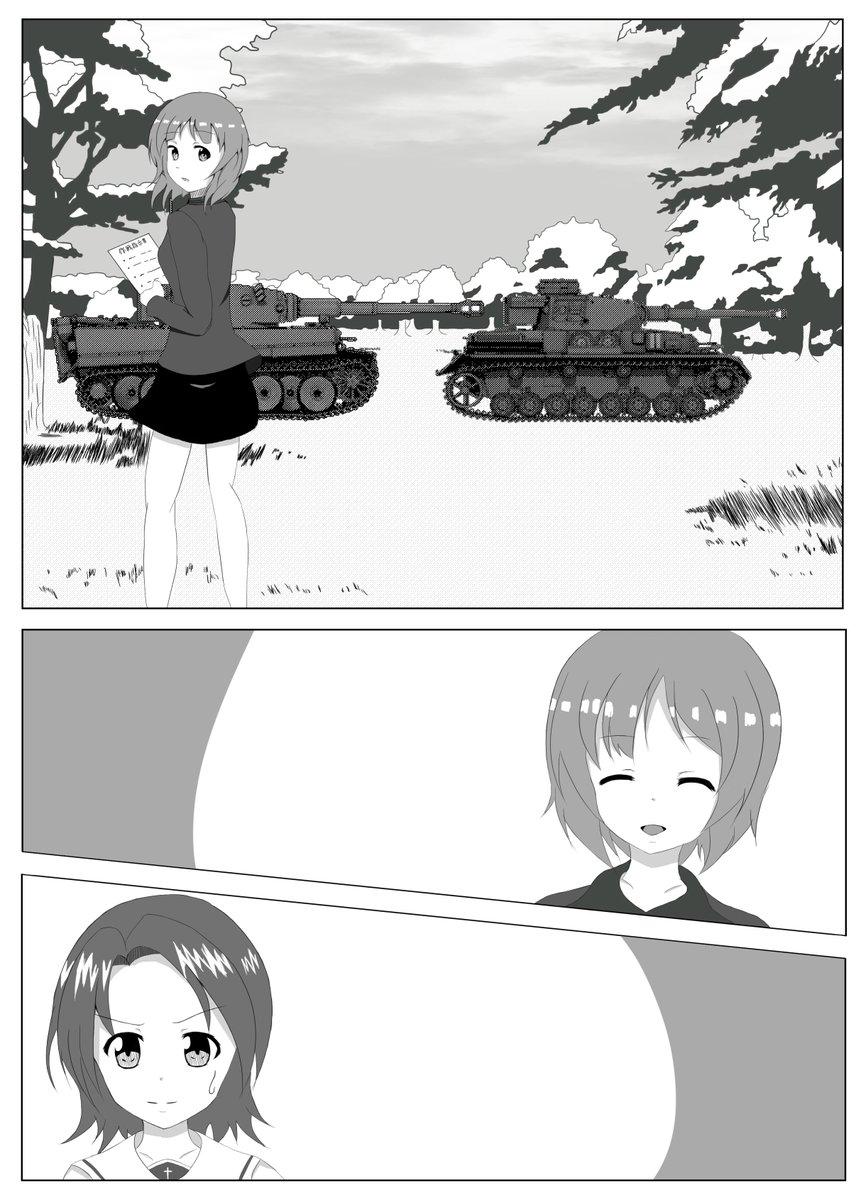 ガルパンまんがみぽりんが卒業した後、隊長になった澤梓ちゃんが戦いを挑む的な展開が読みたい