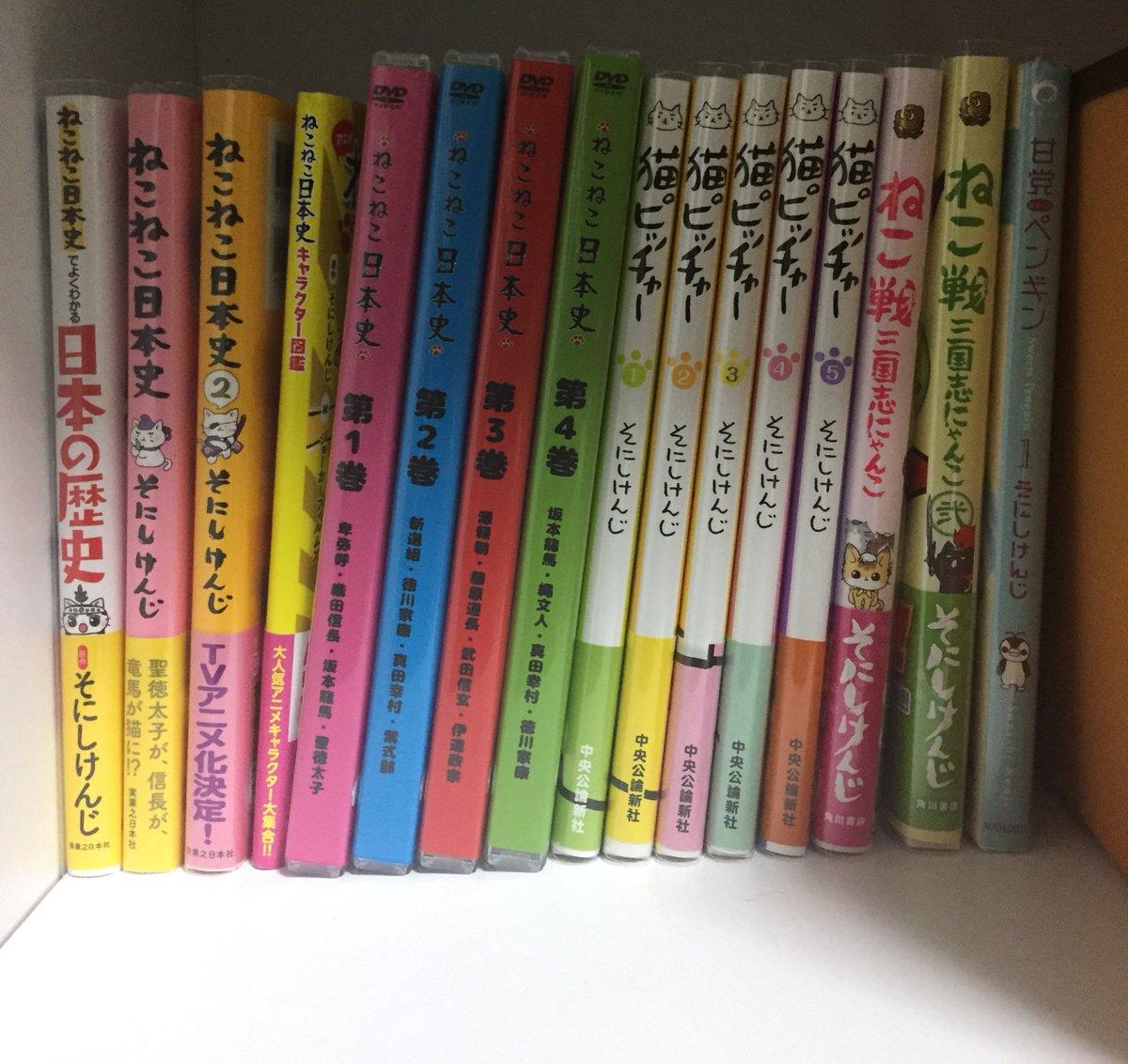 ワタシの部屋の本棚のそにけんコーナーです(*^ω^*) #ねこねこ日本史