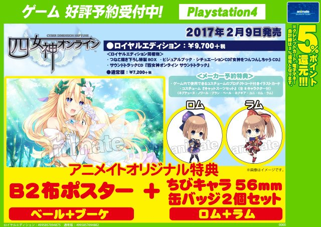 【ゲーム情報】「#四女神オンライン CYBER DIMENSION NEPTUNE」好評予約受付中!!今回はシリーズ初