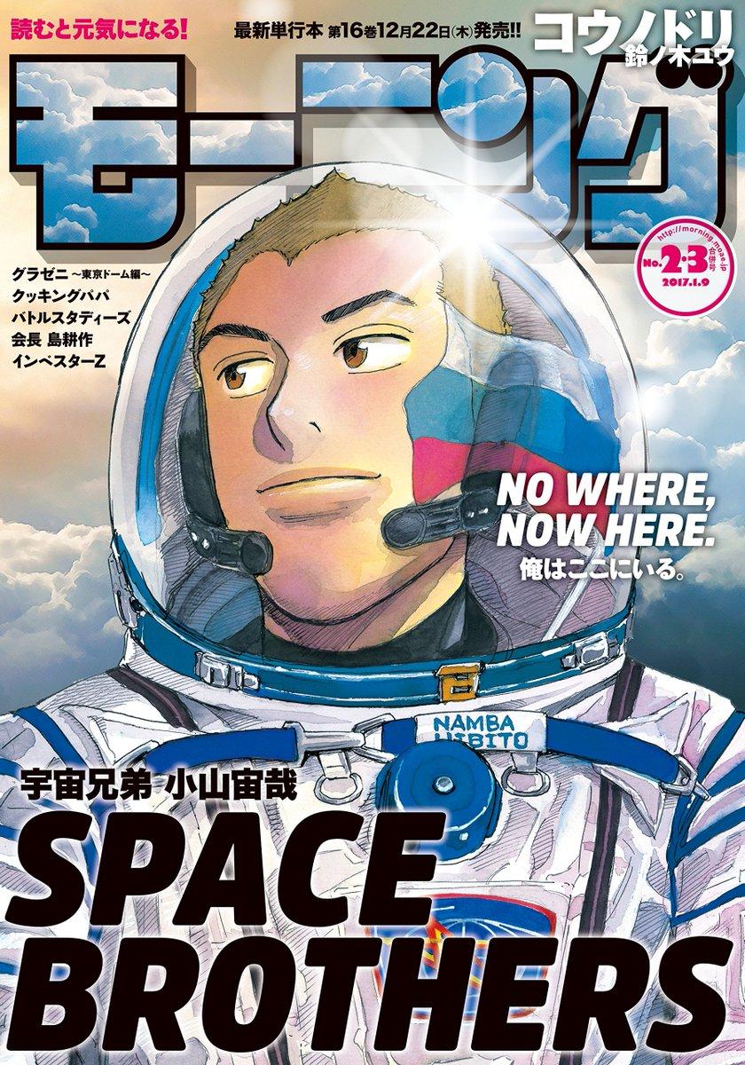 週刊 モーニング No.2・3 2017年 1/9号表紙&巻頭カラーNO WHERE, NOW HERE.僕はここにいる