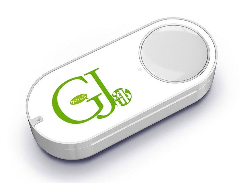 """押すだけでAmazonが """"GJ部"""" を届けてくれるボタンを発売したと聞いて。"""