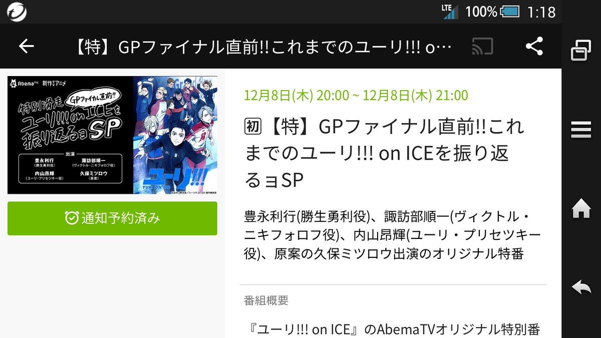 ユーリ!!!  on  ICE…8日にアメバTVで特番だってばよ!…ハラショ~♪(*≧∀≦*)…先生も出るんだ~
