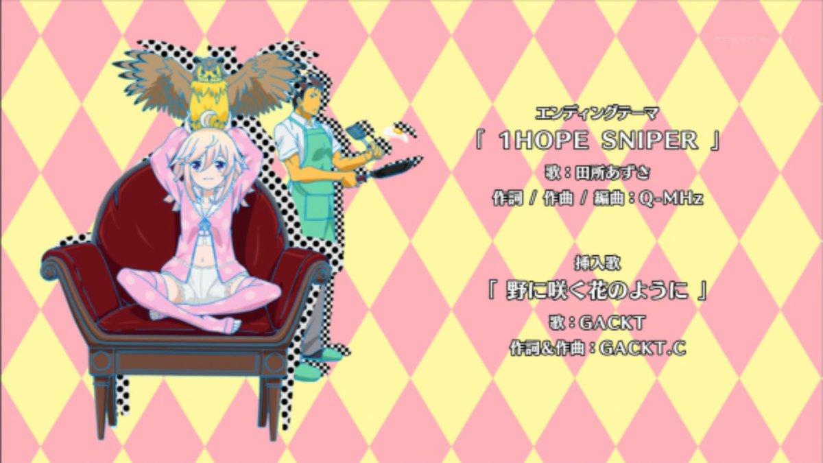 挿入歌「野に咲く花のように」 歌:GACKT #trickster #tokyomx
