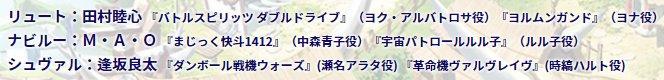 モンスターハンターストーリーズは逢坂良太さんの代表作に革命機ヴァルヴレイヴを挙げる良アニメです!!!!!!!!!!!見て