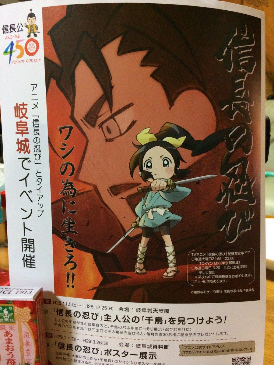 おはようさんじゃ岐阜城はアニメ「信長の忍び」とタイアップ中じゃ岐阜の事が分かる素晴らしきアニメだで是非ともご覧頂きたいそ