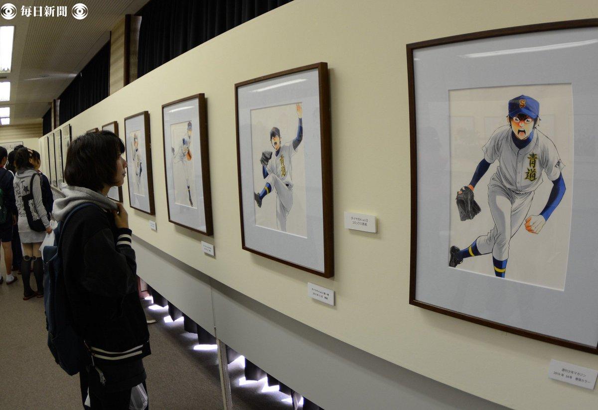 原画展「#ダイヤのA」まんのうに 寺嶋さん故郷で 25日まで/香川会場(#満濃農村環境改善センター)には、寺嶋さんが描い