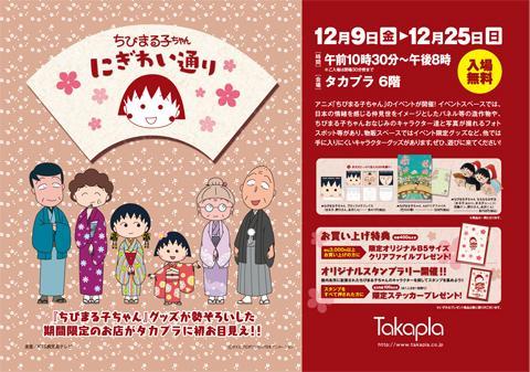 【鹿児島タカプラにて「ちびまる子ちゃん にぎわい通り」が開催!】2016/12/9(金)~12/25(日)期間限定のお店
