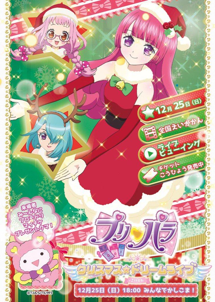 「プリパラ クリスマス☆ドリームライブ2016 ライブビューイング!今日はそふぃ☆」をゲット! #ハッカドール #pri