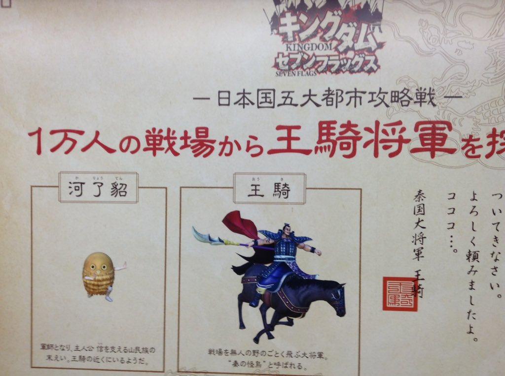 新宿駅で「キングダム」ゲームの広告出てた。この中から貂と王騎将軍を探せって!む…むり…!! #キングダム