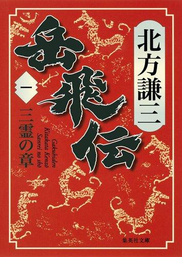 『キングダム』原泰久「これは最高の一巻だ」 北方謙三の「大水滸伝」最新シリーズ『岳飛伝』がついに文庫化! | ダ・ヴィン