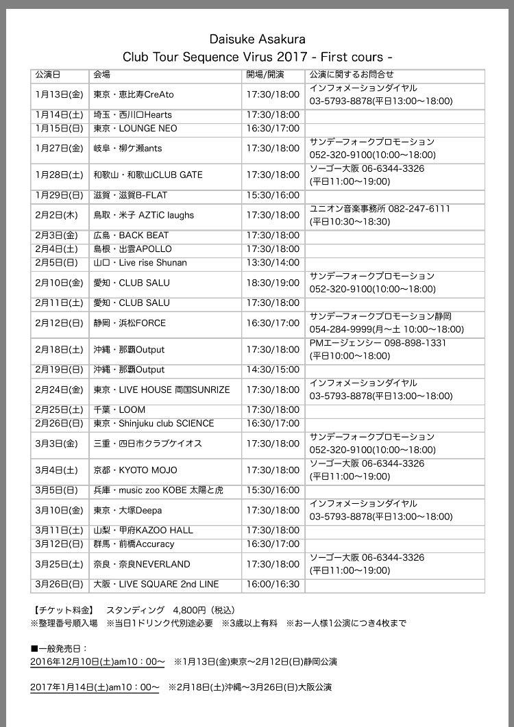 来年 #浅倉大介 クラブツアー「Sequence Virus 2017」開催!明日7日(水)11時までぴあで下記会場のチ