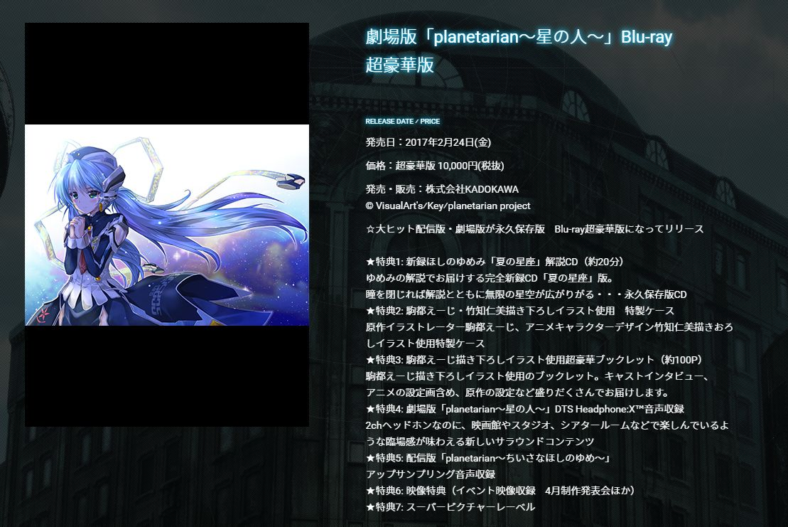 Blu-rayページの各法人特典イラストを更新しました!「劇場版planetarian~星の人~」Blu-rayは2月2