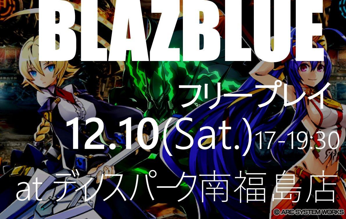 12/10(土)にブレイブルーのフリープレイを開催します。【場所】ディノスパーク南福島店【日時】12/10 17-19:
