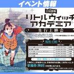【上映会情報】12/18(日)に全国横断 TVアニメ「リトルウィッチアカデミア」先行上映会開催決定みや! 詳しくはHPを
