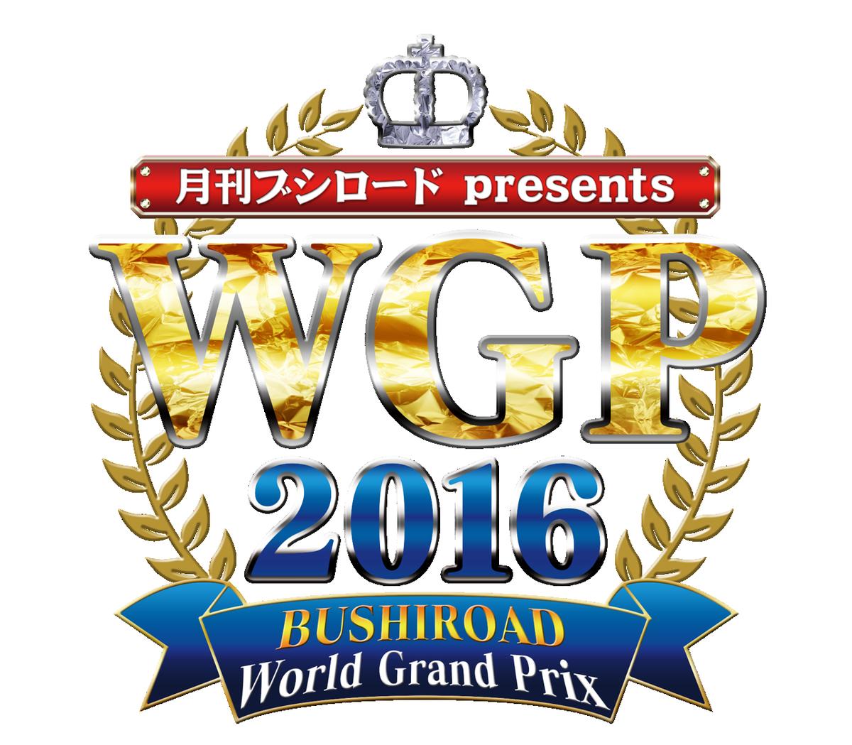 【#WGP2016】ロジカリストチャンピオンシップ岡山会場のデッキレシピを公開しました!岡山会場はアシュリーやトコナツの