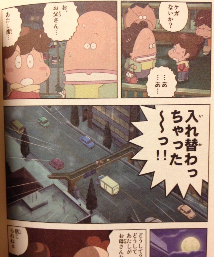 あたしンち劇場版のアニメコミック持ってるんだけど、セリフもシーンも似てるような…