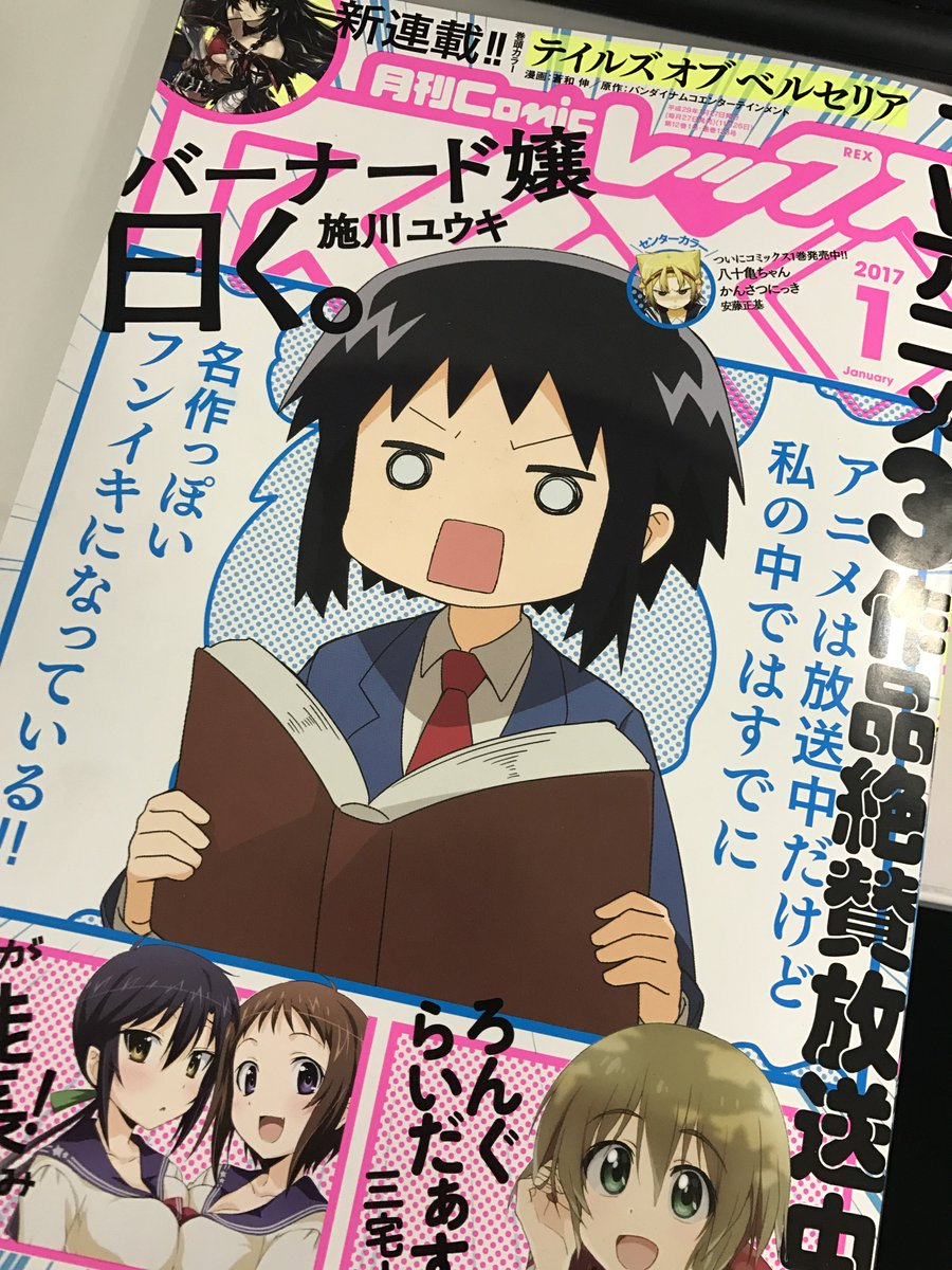 ComicREX1月号、今月は週末土曜日26日発売です!表紙を飾るのはアニメ絶賛放送中の『バーナード嬢曰く。』さわ子のド