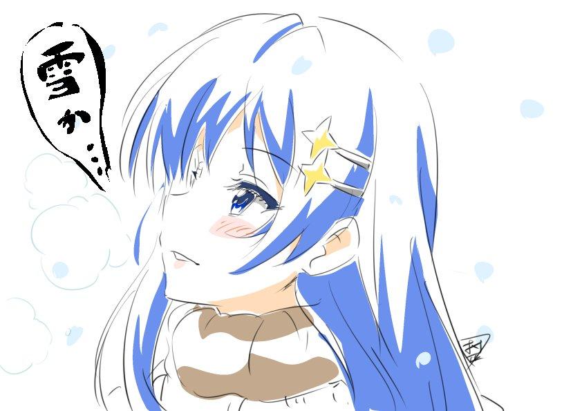 観測初雪東京?!皆様にお足元にはお気をつけてくださいね。アンジュ・ヴィエルジュ絵日記。雪を見て色々思い出す蒼月紗夜ちゃん