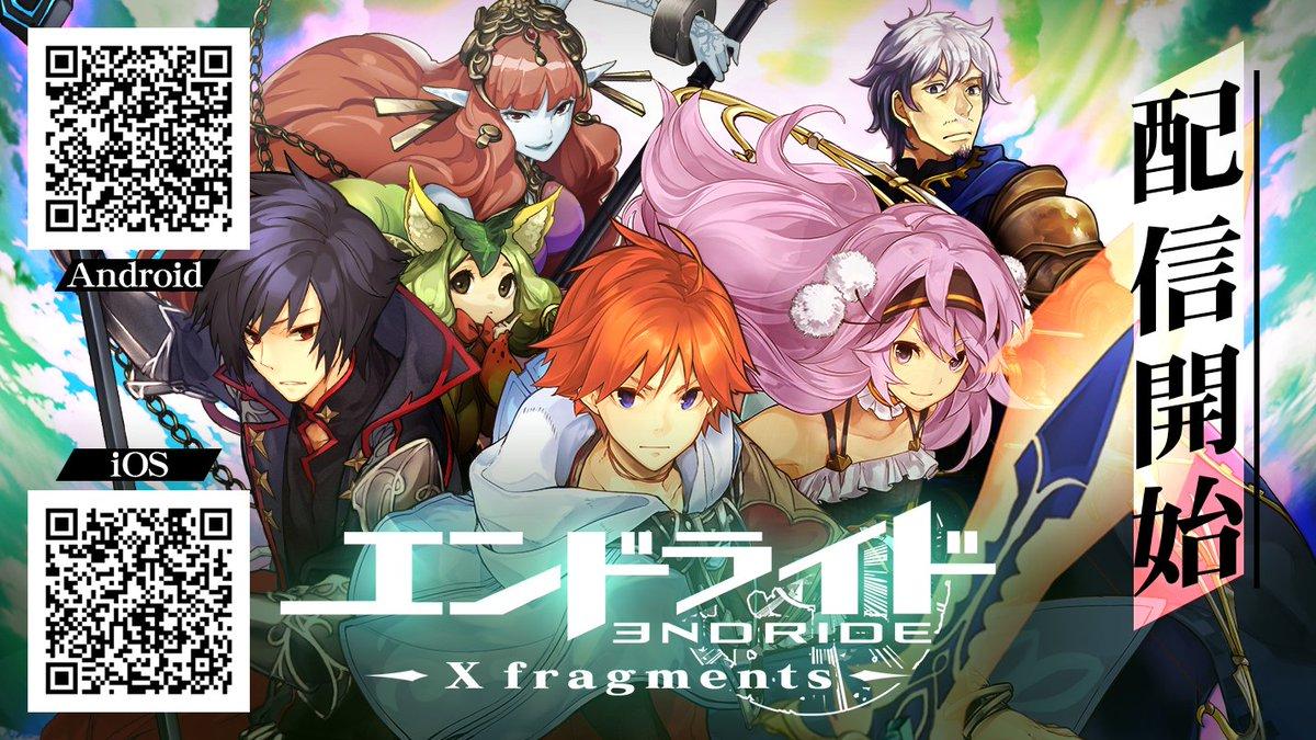 【エンドライド-X fragments-配信開始!!】ダウンロードはこちら■iOS■Android※メンテナンスも終了し
