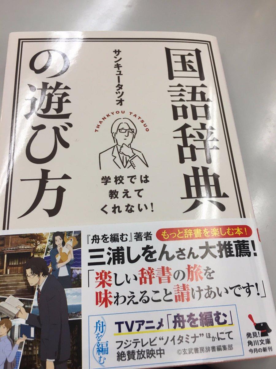『国語辞典の遊び方』(角川文庫)11月25日発売です!★あとがき:三浦しをん先生#daycatch #tokyopod