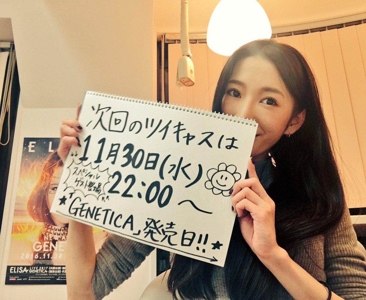 """ELISAさんのツイキャス 次回は11月30日 22時からヾ(๑╹◡╹)ノ""""スペシャルゲスト登場(╹◡╹)♡メールは、G"""