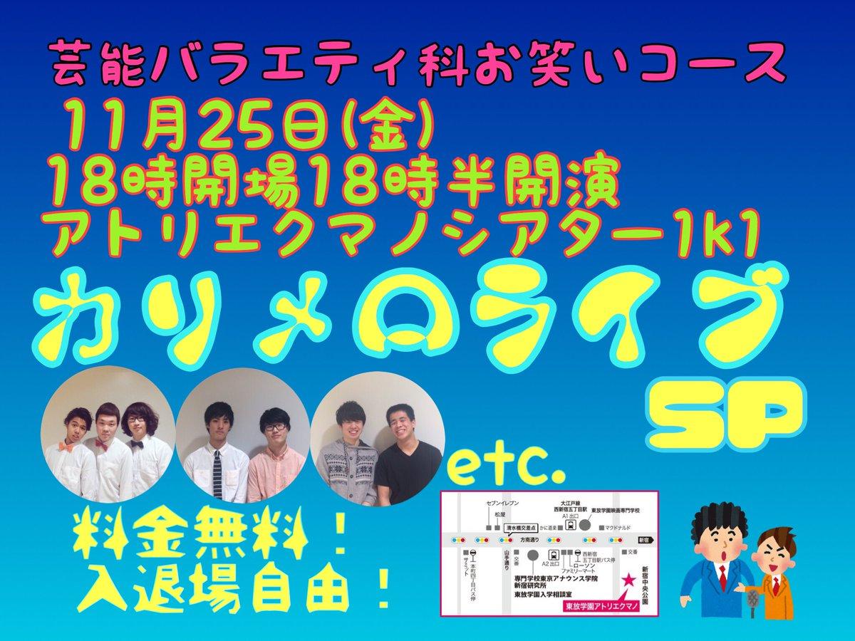相方がTwitterやってないので告知します明日11月25日金曜日新宿アトリエ熊野で18時開場18時半開演でお笑いカリメ