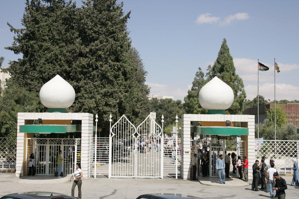 الجامعه الاردنيه