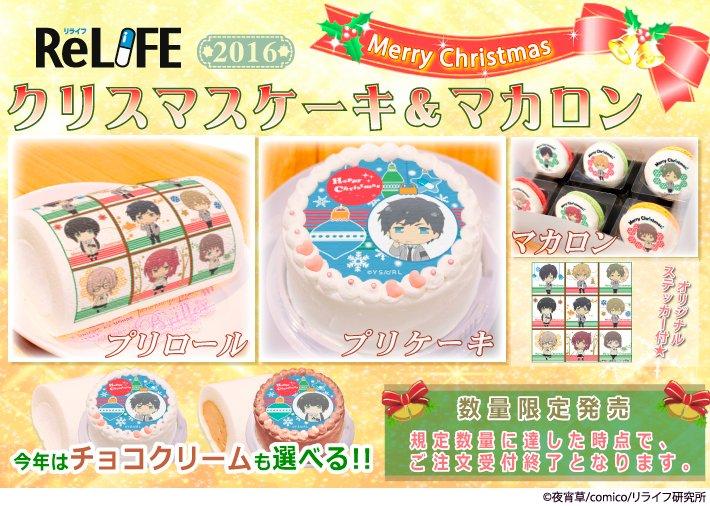 【ReLIFE】クリスマス限定デザインのケーキ&マカロンの発売が決定!プリロールHPにてご予約受付を開始しています。Re