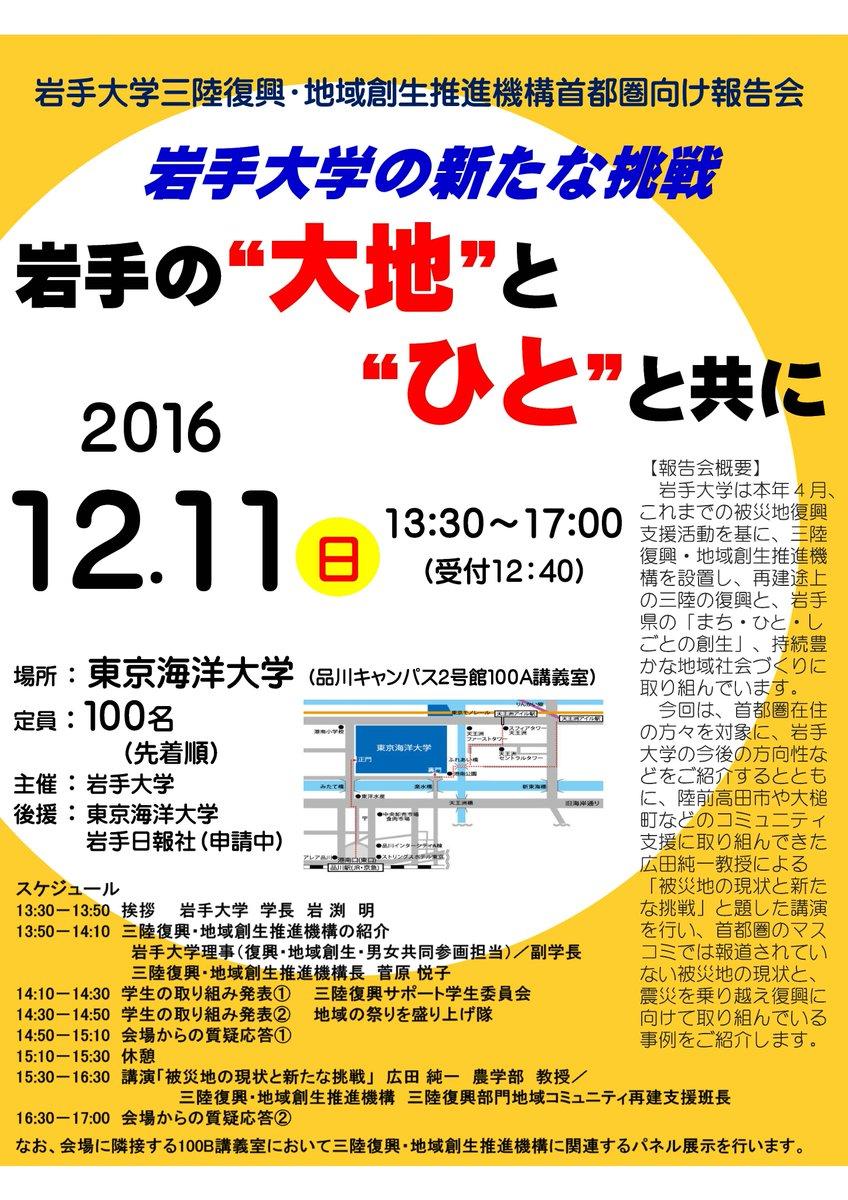 岩手大学卒業生のみなさんへ  こんなイベントが東京で12/11にあるとのこと。 よかったら最近の岩手大の取組について見に来てください! https://t.co/oDwPCZdGeV