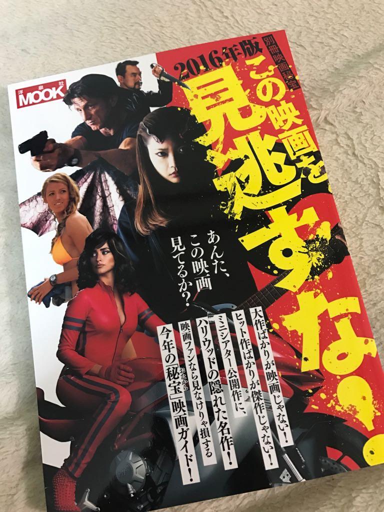 「この映画を見逃すな 2016」が1.暗殺 2.エンド・オブ・キングダムだった