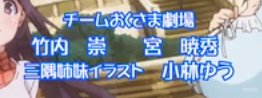 『おくさまが生徒会長!+!』第7話、視聴・・・完・・・了・・・GYAAAAAAAAAAAAAAAAAAAAAAAA!!!