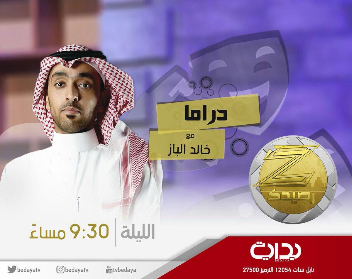 خالد الباز