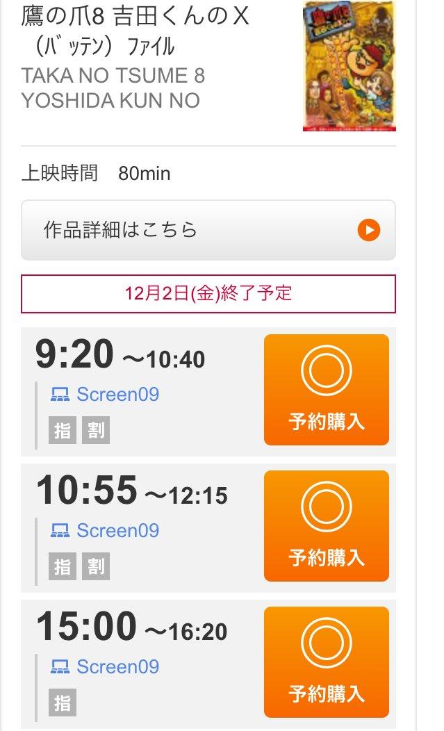 イオンシネマ太田は、12月2日に上映終了なのか…#バッテンファイル #世界征服
