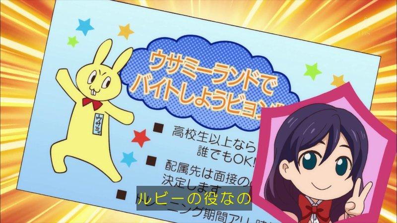 うさぎさんでルビーさん。それってつまり… #anime_watamote #jewelpet