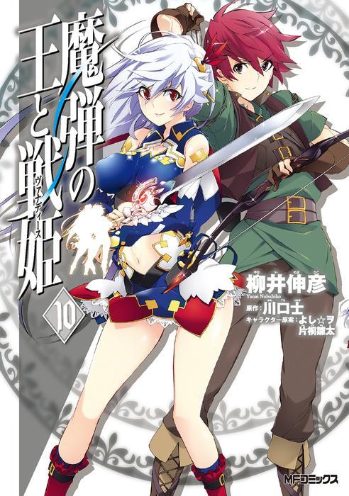 魔弾の王と戦姫 ComicWalker - 人気マンガが無料で読める!  #ComicWalker