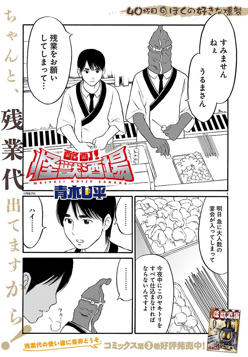 怪獣×居酒屋×ギャグ!Webコミック「酩酊!怪獣酒場」第40話「ぼくの好きな燻製」が「ぐるなび」に掲載! | 円谷ステー
