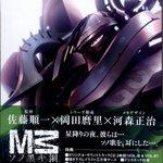 【本館/3F】「M3~ソノ黒キ鋼~ Blu-ray BOX 全2巻セット」の未開封品が、入荷いたしました!是非本館3Fへ