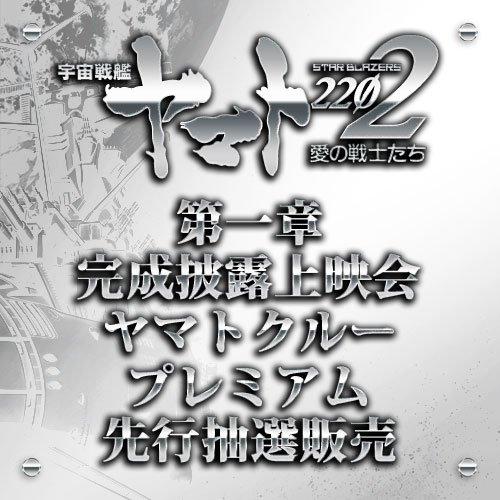 「宇宙戦艦ヤマト2202 愛の戦士たち」完成披露上映会ヤマトクループレミアム先行抽選販売受付中! #yamato2202