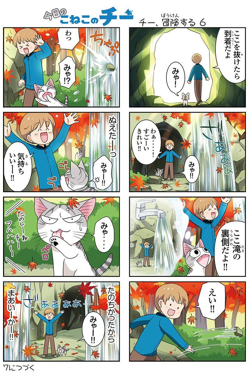 8コママンガ【今日のこねこのチー】チー、冒険する6新作3DCGアニメ『こねこのチー ポンポンらー大冒険』がマンガになった