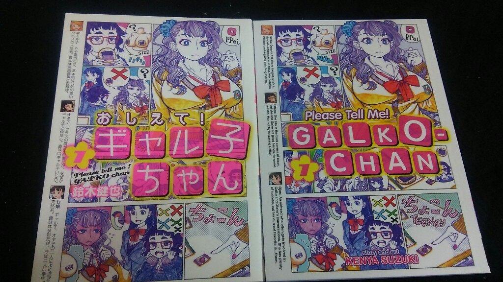 なにもしないで寝ててもまた夜眠れなくなるので読書! 「教えてギャル子ちゃん」の英語版が届いたので、日本語版と色々読み比べ