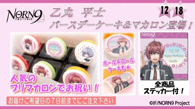 【ノルン+ノネット】12月18日は乙丸平士くんのお誕生日!プリロールから平士くんバースデーケーキ&マカロンが発売開始いた