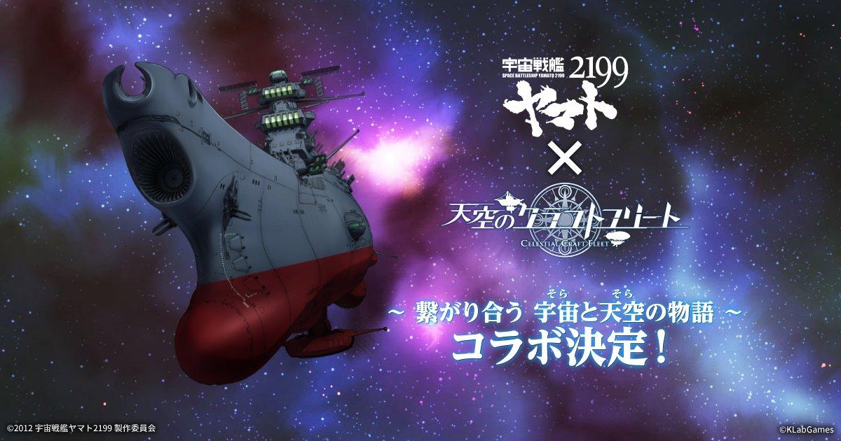 「天空のクラフトフリート」にて、「宇宙戦艦ヤマト2199」とのコラボが決定!Twitterキャンペーンも開催中!#天クラ
