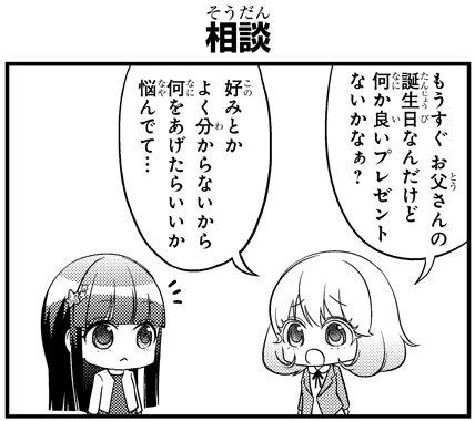 ★原作HPを更新!★清弦へのプレゼントは…!?→  ☆最強Jでも漫画連載中! #双星