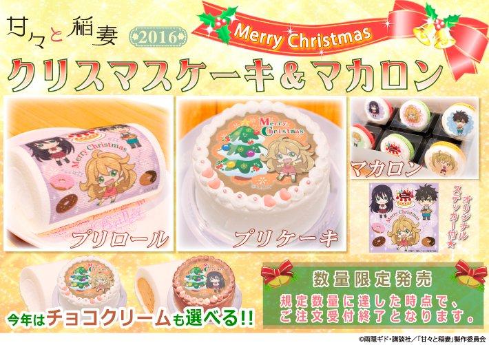 【甘々と稲妻】クリスマスケーキ&マカロンのご予約受付を開始いたしました。つむぎちゃんたちのケーキでぜひ楽しいクリスマスを