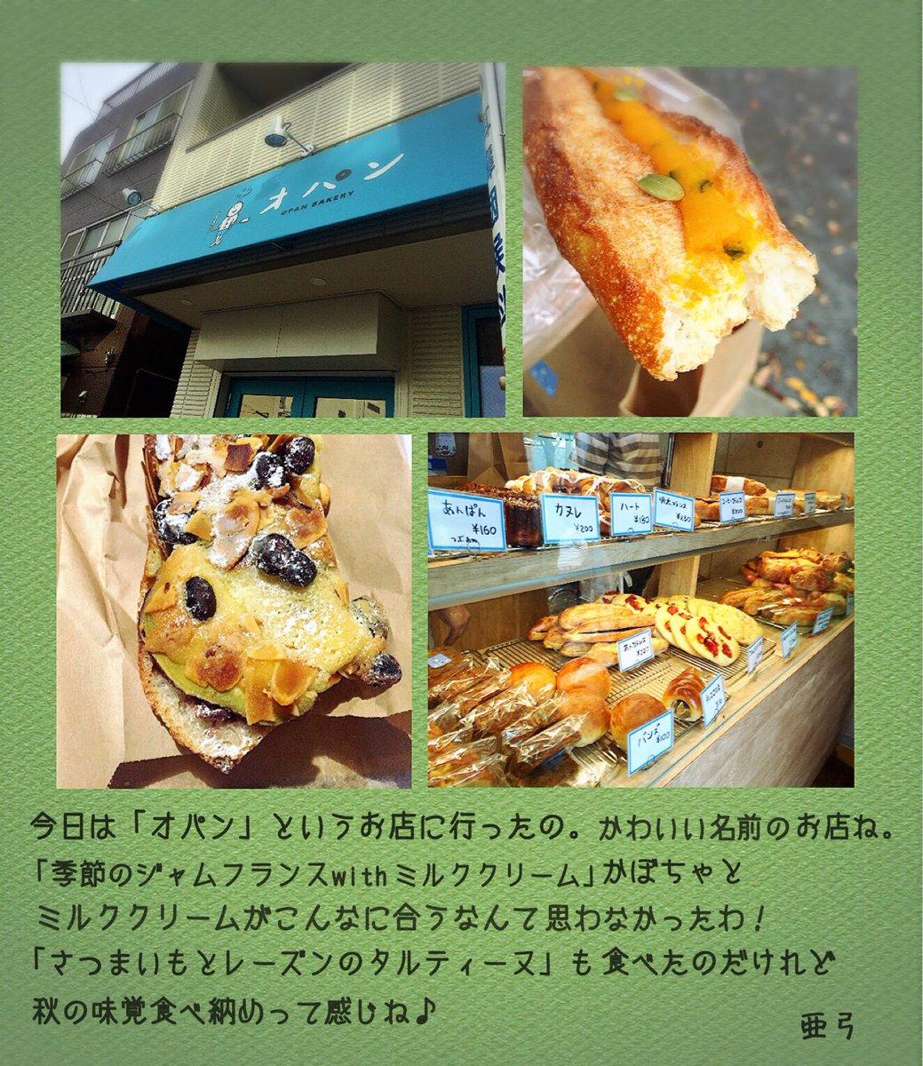 【亜弓のパンでランチ】亜弓のランチ写真が届きました!おパン…(スタッフ)#3Dガラスの仮面 #亜弓のパンでランチシリーズ